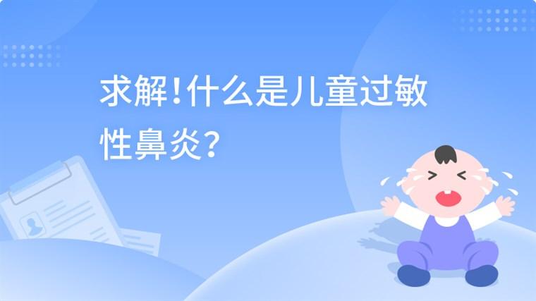 求解!什么是儿童过敏性鼻炎?