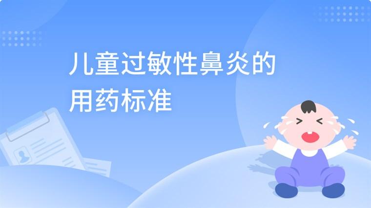 儿童过敏性鼻炎的用药标准