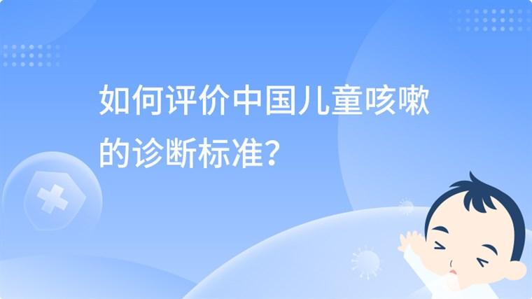 如何评价中国儿童咳嗽的诊断标准?
