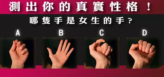 哪双手是女生的?马上看出你的真实性格!