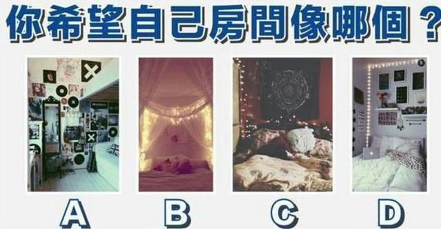 四个房间选一个,测出你最不愿离开的人
