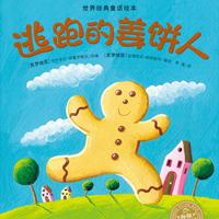 《逃跑的姜饼人》