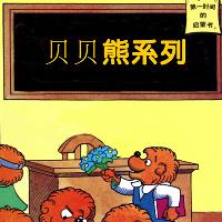 《贝贝熊系列·蜂蜜不见了》