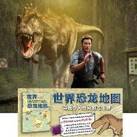 《世界恐龙地图》就是比电影好看!