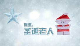 圣诞节手工特辑1::圣诞老人的折纸方法