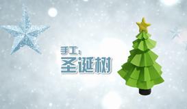 圣诞节手工特辑3:简单圣诞树的折纸方法