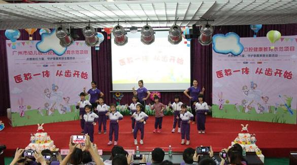 广州市幼儿园口腔健康教育示范项目正式启动 医教一体 从齿开始