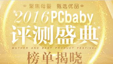 臻品献礼 2016PCbaby评测盛典榜单揭晓