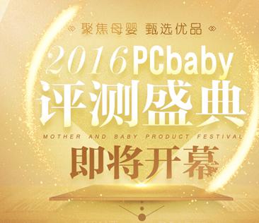 聚焦母婴 甄选优品 2016 PCbaby评测盛典隆重开幕