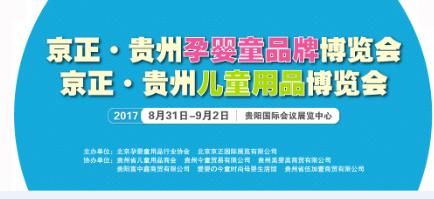 京正·贵州孕婴童品牌博览会8月隆重开幕