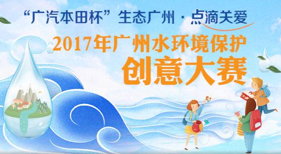 """""""广汽本田杯""""生态广州·点滴关爱 ——2017年广州水环境保护创意大赛评审标准"""