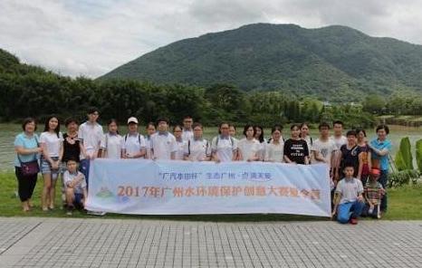 2017广州水环境保护创意大赛暑期夏令营正式启动