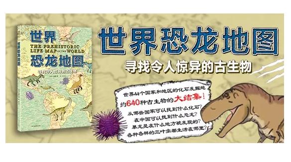 《世界恐龙地图》,你为什么需要一本这样的书