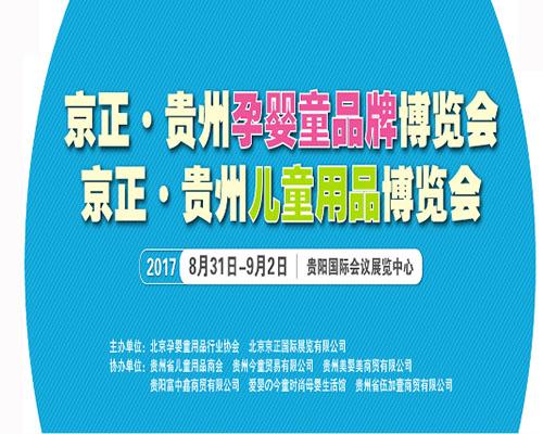 不负好时光,京正贵州孕婴童博览会与您相约8月贵阳