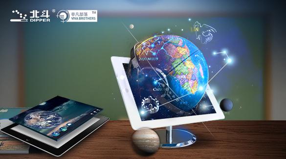 北斗中学生专用AR地球仪 ——开启地理教育的新篇章!