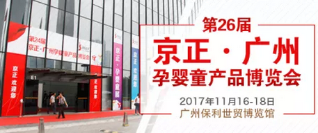第26届京正•广州孕婴童产品博览会亮点多多