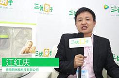 三优亲子对话:Mumiy品牌创始人江红庆