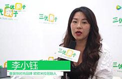 三优亲子对话:欧欧米拉品牌创始人李小钰