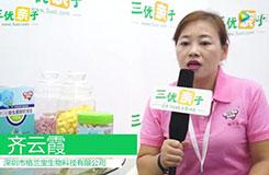 三优亲子对话:格兰宝事业部副总经理齐云霞