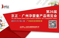 第26届京正广州孕婴童产品博览会隆重开幕,你不可错过的行业盛会!