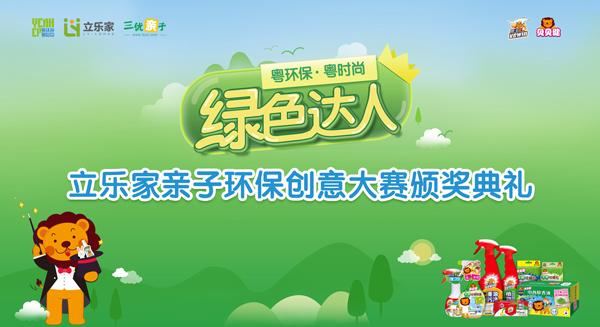 """童心向绿,创意飞扬 """"粤环保·粤时尚·绿色达人""""立乐家亲子环保创意大赛颁奖典礼"""