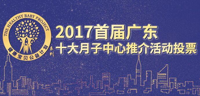快来为优质月子中心点赞 2017广东十大月子中心评选启动