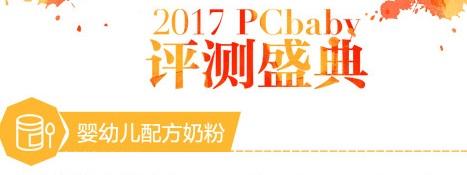 甄选优品 2017PCbaby评测盛典榜单揭晓
