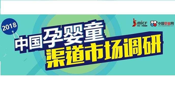 京正•孕婴童展《2018中国母婴渠道市场调研》火热进行中!