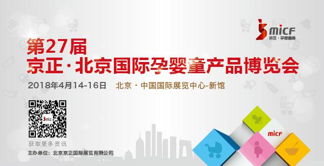2018年京正•孕婴童展助推母婴新商机!
