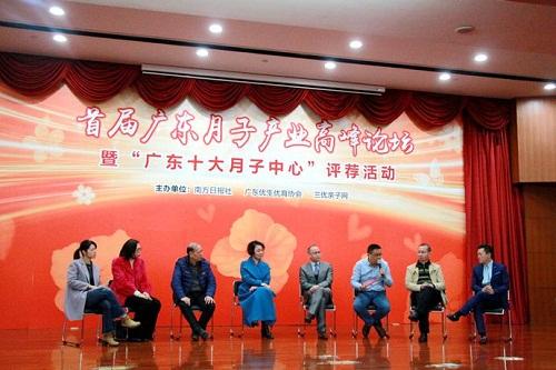 三优亲子联合南方日报、优协 举办首届广东月子产业发展高峰论坛