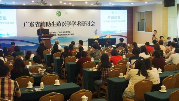 广东省辅助生殖医学学术研讨会在广州成功举办