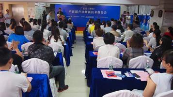 广东省(佛山)产前超声诊断新技术报告会圆满结束