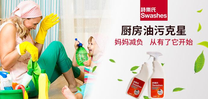 """妈妈""""减负"""",从有了这瓶清洁液开始!"""