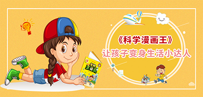 怎样的科普书才能让孩子学以致用,变身生活小达人呢?