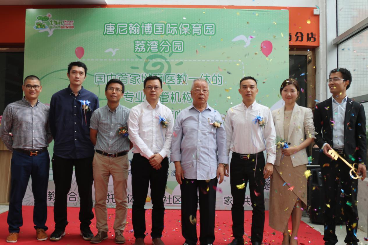 国内首家以育医教一体的专业托育机构在广州开业