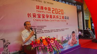 广州长安医院启动孕育关怀工程