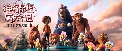 梦想无限大,《神奇乐园历险记》电影票免费送,快和孩子加入这场奇幻探险吧!