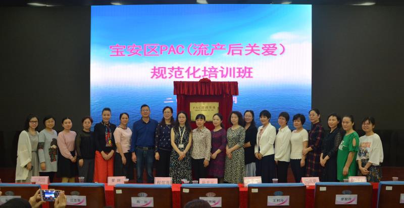 深圳市宝安区PAC规范化培训班举办