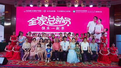 """协会支持万福妇产医院举办""""全家总动员,快乐一起来""""活动"""