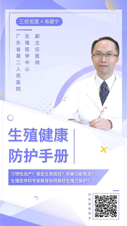 如何破解生育难题?三优亲子联手生殖专家推出《生殖健康防护手册》