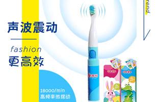 舒客儿童电动电动牙刷