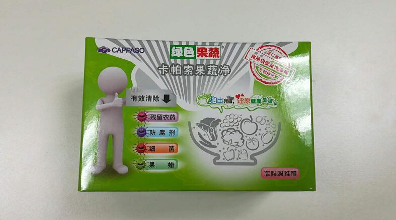 卡帕索绿色果蔬洗净剂 3盒(1盒含1.5gX30包)
