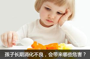 孩子长期消化不良,会带来哪些危害?