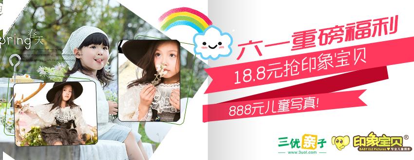 【六一重磅福利】18.8元抢印象宝贝888元儿童写真!