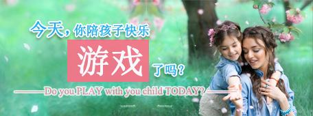 今天,你陪孩子快乐游戏了吗?