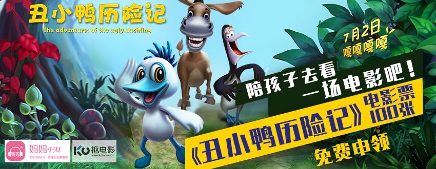 舔屏抢票|《丑小鸭历险记》7月2日上映,忆童年!