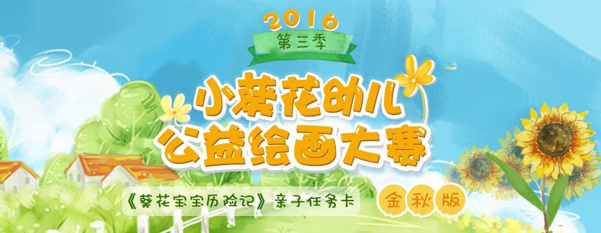 2016第三季小葵花幼儿公益绘画大赛评选活动