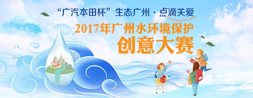 广汽本田水环境保护大赛活动