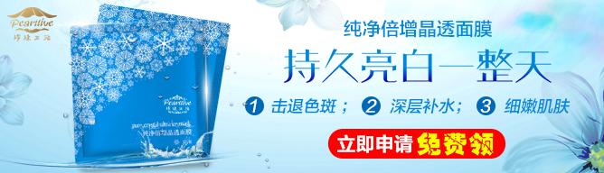 拯救肌肤难题!【珍珠生活】纯净倍增晶透面膜免费试用!