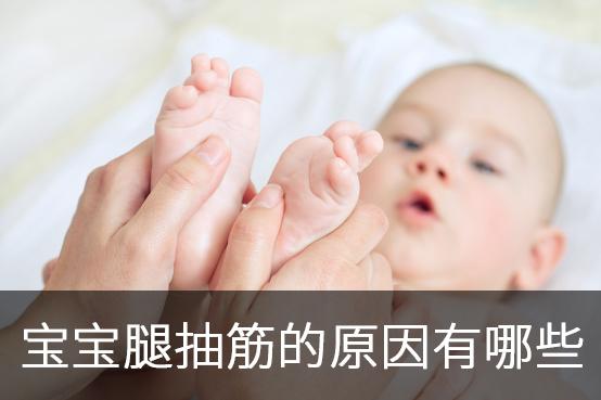 宝宝腿抽筋的原因有哪些?